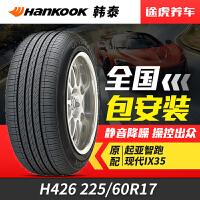 韩泰汽车轮胎 H426 225/60R17 适配现代ix35智跑别克GL8绅宝X65