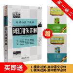 高中教辅高中英语辅导书高考英语参考书新课标高中英语词汇用法详解