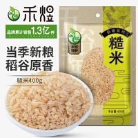 禾煜 糙米 400g*3袋 粗粮糙米 五谷杂粮糙米