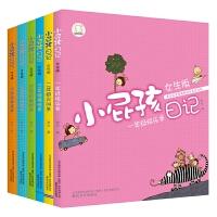 正版全新 小屁孩日记(女生版)套装6册