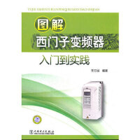 【正版现货】图解西门子变频器入门到实践 李方园 9787512327634 中国电力出版社