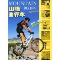 山地自行车――明天时尚体育系列(英)苏珊娜・米尔斯,赫尔曼・米尔斯,刘凤山明天出版社9787533242794