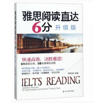 雅思阅读直达6分 升级版