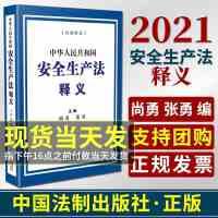 正版2021 中华人民共和国安全生产法释义 新版 尚勇张勇主编法制出版社第三次修订版