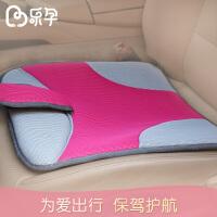 乐孕孕妇专用汽车坐垫安全带可调节坐垫减压记忆棉透气3D坐垫