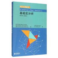 基础实分析 (美)布鲁克纳,时红建,张蕾 上海教育出版社 9787544464543