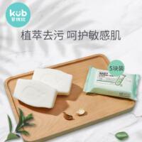 KUB可优比婴儿洗衣皂儿童尿布香皂婴幼儿新生宝宝专用肥皂160g*5