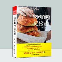��W面包�p松做子石著面包做法大全教程��W面包制作教程烘焙��籍新手入�T配方�牧汩_始�W烘焙烤箱��籍美食大全家用面包��正版