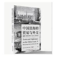 中国沿海的贸易与外交:通商口岸的开埠(1842―1854)上