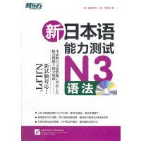 新日本语能力测试N3语法(附MP3)(权威出版社引进,特别添加中文详解)--新东方大愚日语学习丛书