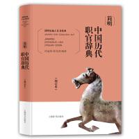 简明中国历代职官辞典(增订版)
