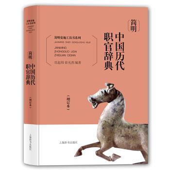 """简明中国历代职官辞典(增订版)一本解读中国大历史的""""金钥匙""""!"""