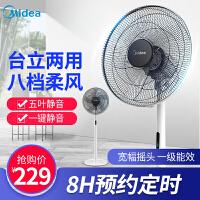 美的(Midea) 电风扇家用落地扇静音落地风扇台式立式摇头遥控电扇SAB40BR