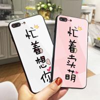 忙着想你苹果7plus手机壳iPhone6S/8/X硅胶软套8p情侣女款潮网红7
