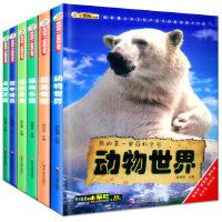 C 动物世界我的第一套百科全书全套6册儿童书籍少儿7-9-10-12岁科普科学植物奇妙昆虫恐龙帝国二三四五六年级小学生
