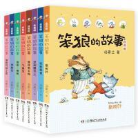 笨狼的故事注音版8册汤素兰系列儿童书一年级二年级课外书拼音版三年级读小学生阅读书籍6-7-8-10岁儿童读物少儿图书