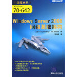 Windows Server 2008网络基础架构(配)(微软技术丛书)(美)诺斯鲁普,(美)麦金,张大威清华大学出版