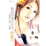 恋上一只猫半个灵魂北方文艺出版社9787531722007
