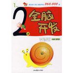 全脑开发(1-2)李秀英北京科文图书业信息技术有限公司9787807571865