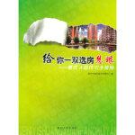 给你一双选房慧:重庆A级住宅全接触 重庆市建设技术发展中心 9787562433712 重庆大学出版社