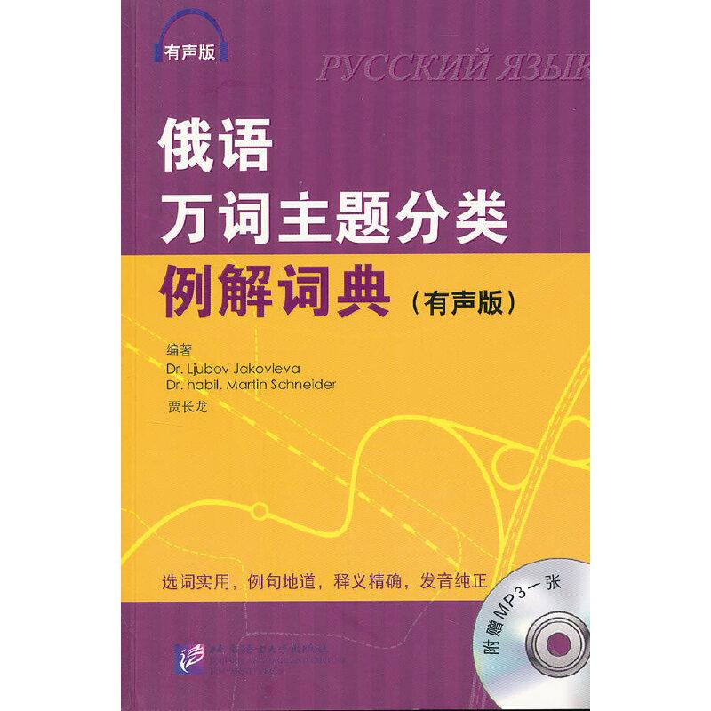 俄语万词主题分类例解词典 有声版(含1MP3)