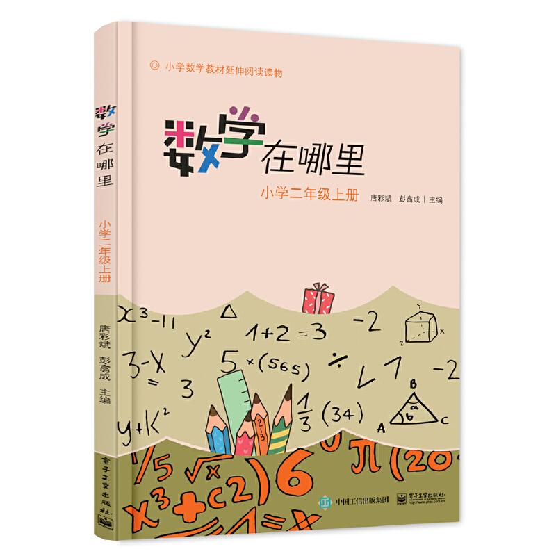 数学在哪里(小学二年级上册) 入选教育部《百种中小学教材延伸阅读书目》