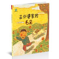 去外婆家的毛尼--启知童书馆亲子共读绘本