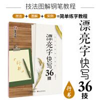 墨点字帖:技法图解钢笔教程・漂亮字快写36技・行书2