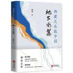 西藏之水救中国―地下水篇