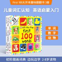 送音频 First 100 Words/Numbers/Animals 3册大开本 纸板翻翻书 原版进口