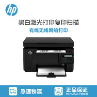 惠普M126nw激光打印机复印一体机扫描WIFI无线复印机一体机