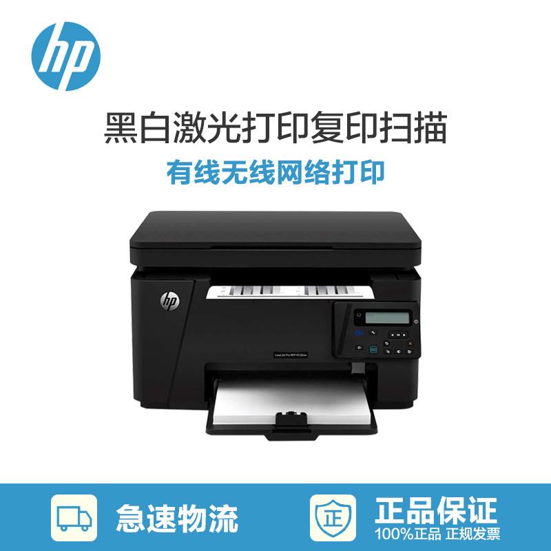 惠普M126nw激光打印机复印一体机扫描WIFI无线复印机一体机支持有线网络、无线网络连接和无线直连