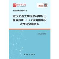 2021年重庆交通大学信息科学与工程学院818C++语言程序设计考研全套资料复习汇编(含:本校或全国名校部分真题、教材