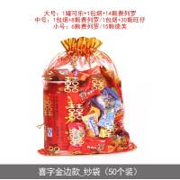 婚礼结婚庆用品苏杭纱袋喜糖袋创意中国风糖果糖袋喜糖盒子 喜字