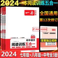 新概念阅读现代文拓展训练中考初中语文现代文阅读训练七八九年级 新概念阅读2022版