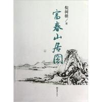 正版全新 富春山居图