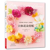 立体花朵剪纸〔日〕山本惠美子,陈亚敏河南科学技术出版社9787534991653