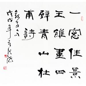 张海 《录前人句》 中书协名誉主席