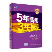 曲一线2020B版 高考语文 五年高考三年模拟 江苏省专用 5年高考3年模拟 五三B版专项测试