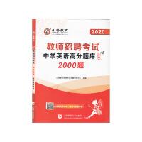 山香2020教师招聘高分题库精编(2000题)・中学英语