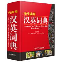 【二手旧书95成新】学生实用汉英词典64开(精装)-汉英词典编写组-9787539273167 江西教育出版社