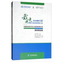 【正版直发】中国民生银行ME公益创新资助计划案例精选集 邓国胜 9787509666241 经济管理出版社