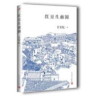 红豆生南国 王安忆 人民文学出版社 9787020126262