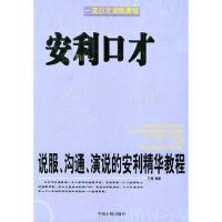 【新书店正品包邮】安利口才 王厚著 中国物价出版社 9787801558213