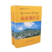山南地区志 上下 中华书局 2009版