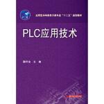 PLC应用技术 魏学业 9787560986968 华中科技大学出版社