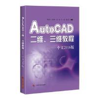 AutoCAD二维 三维教程(中文2016版)辅助设计 工程设计计算机互联网书籍李良训上海科学技术出版社