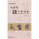 水浒传与中国社会 萨孟武 中国三峡出版社 9787802236967