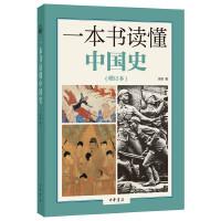 一本书读懂中国史(增订本)