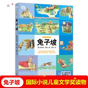 世界经典图画书・兔子坡
